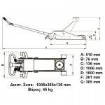Καροτσόγρυλλος 2 ton. χαμηλού προφίλ μακρύς EXPRESS (60649)